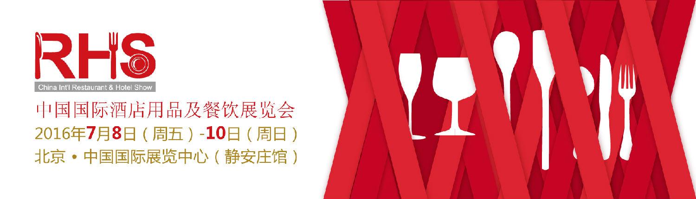 冰雪丽人确认参展2016中国国际酒店用品及餐饮展览会