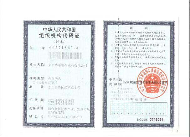 华孚组织机构代码证