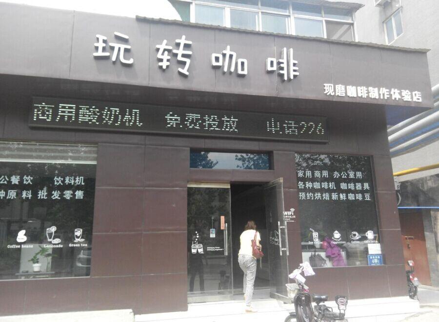 淄博冰淇淋机代理商迈典公司介绍